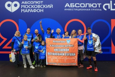 Волонтёры-атлеты на  Московском международном марафоне призвали помочь детям с опасными сердечными аритмиями