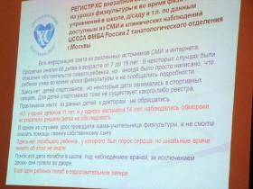Доклад Л.М. Макарова